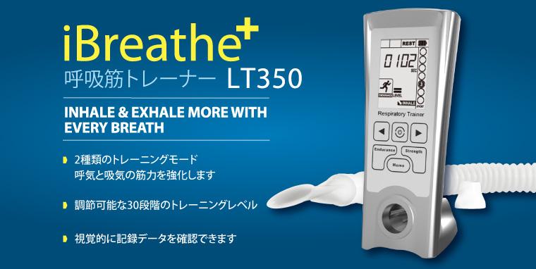 呼吸筋トレーナーiBreahte+ LT350